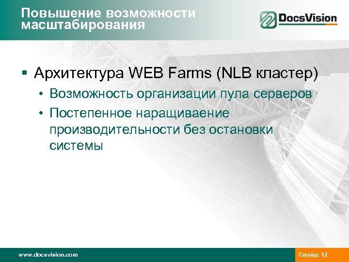 Повышение возможности масштабирования § Архитектура WEB Farms (NLB кластер) • Возможность организации пула серверов