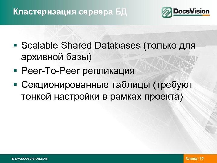 Кластеризация сервера БД § Scalable Shared Databases (только для архивной базы) § Peer-To-Peer репликация