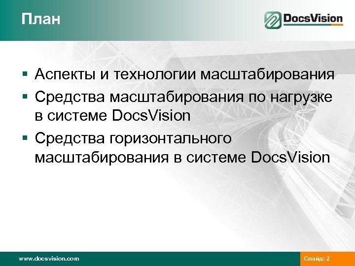 План § Аспекты и технологии масштабирования § Средства масштабирования по нагрузке в системе Docs.