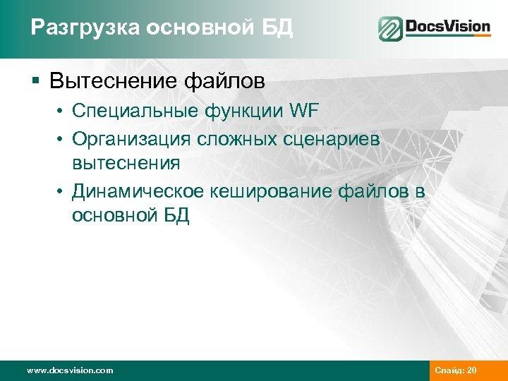 Разгрузка основной БД § Вытеснение файлов • Специальные функции WF • Организация сложных сценариев