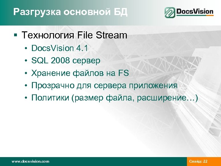 Разгрузка основной БД § Технология File Stream • • • Docs. Vision 4. 1