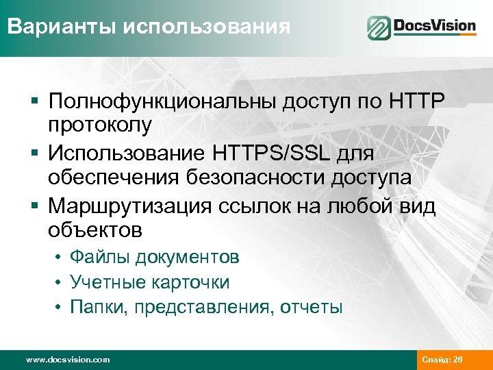Варианты использования § Полнофункциональны доступ по HTTP протоколу § Использование HTTPS/SSL для обеспечения безопасности