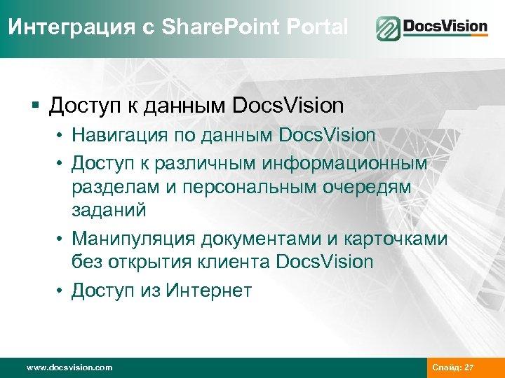 Интеграция с Share. Point Portal § Доступ к данным Docs. Vision • Навигация по