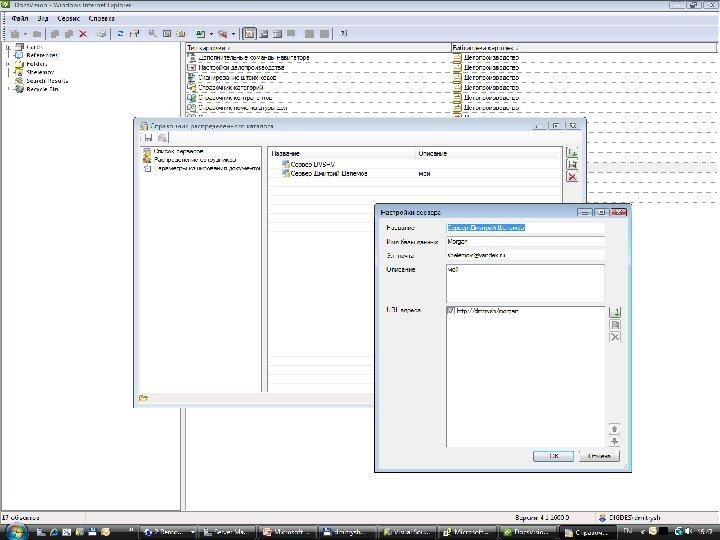 § Настройка домашнего сервера для пользователей www. docsvision. com Слайд: 36