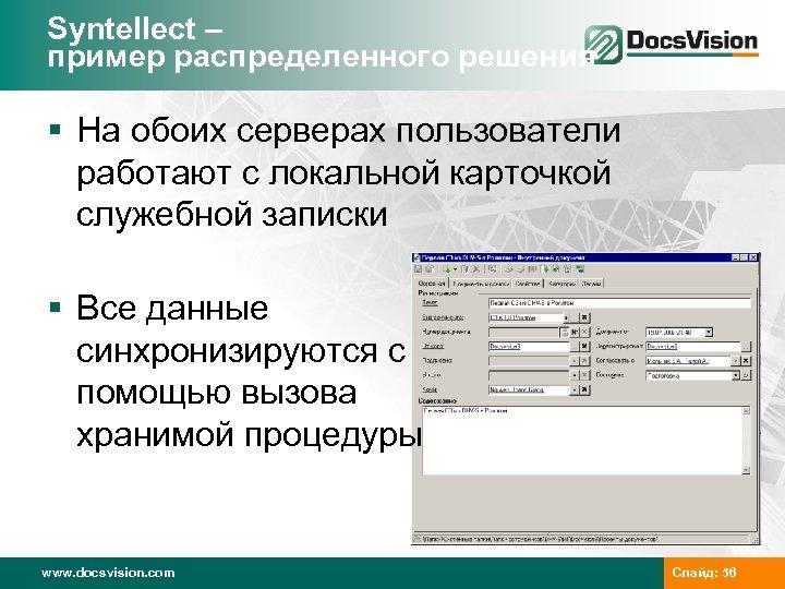Syntellect – пример распределенного решения § На обоих серверах пользователи работают с локальной карточкой