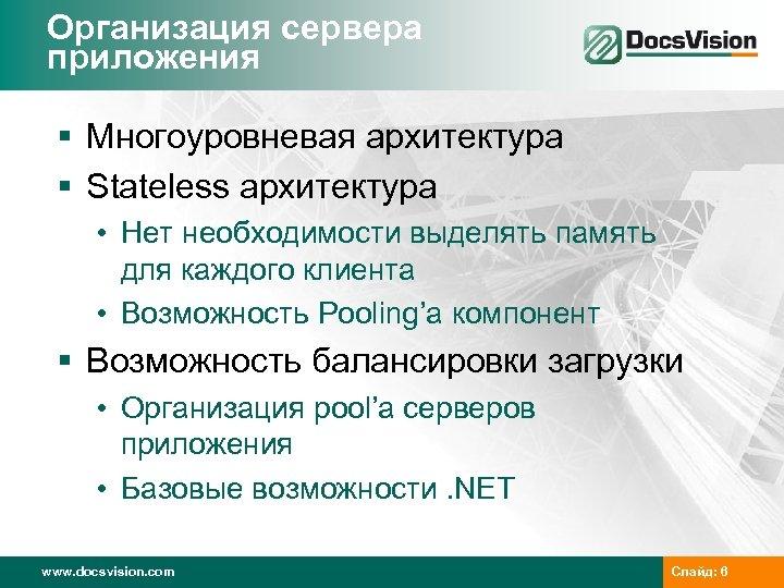 Организация сервера приложения § Многоуровневая архитектура § Stateless архитектура • Нет необходимости выделять память