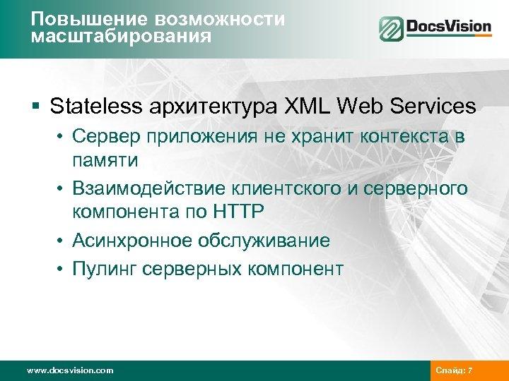 Повышение возможности масштабирования § Stateless архитектура XML Web Services • Сервер приложения не хранит