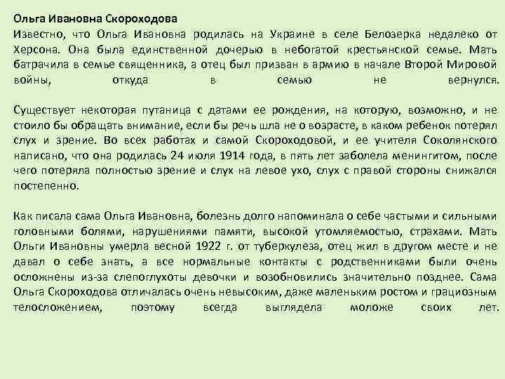 Ольга Ивановна Скороходова Известно, что Ольга Ивановна родилась на Украине в селе Белозерка недалеко