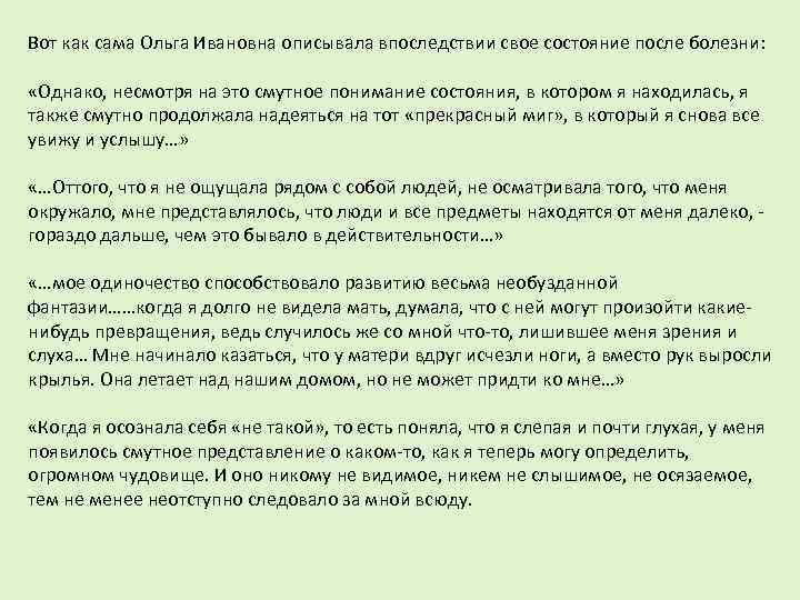 Вот как сама Ольга Ивановна описывала впоследствии свое состояние после болезни: «Однако, несмотря на
