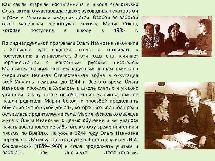 Как самая старшая воспитанница в школе слепоглухих Ольга активно участвовала и даже руководила некоторыми