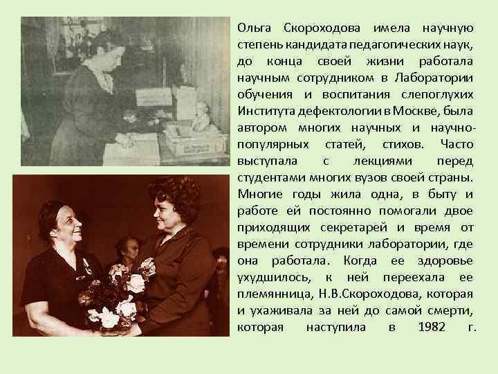 Ольга Скороходова имела научную степень кандидата педагогических наук, до конца своей жизни работала научным