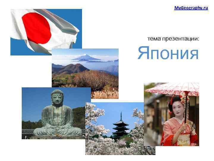 My. Geography. ru тема презентации: Япония