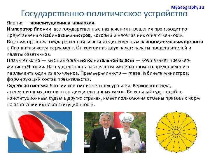 My. Geography. ru Государственно-политическое устройство Япония — конституционная монархия. Император Японии все государственные назначения