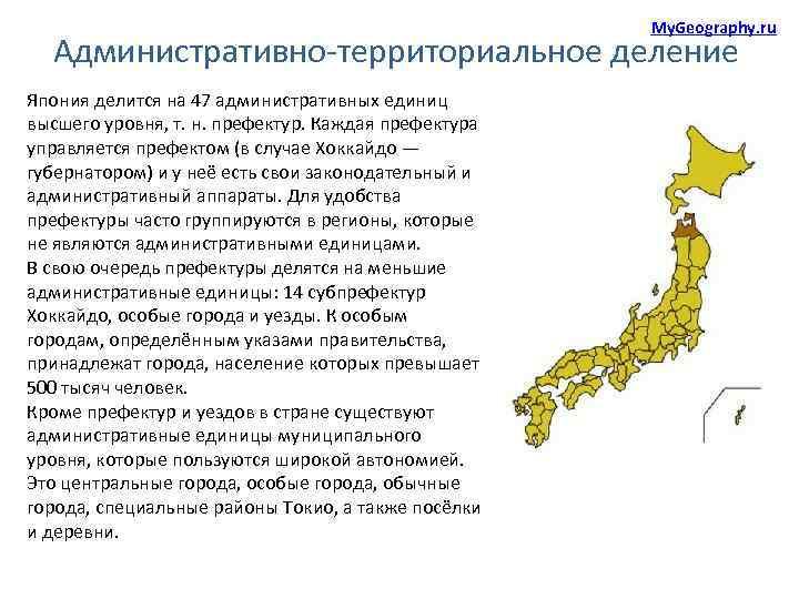 My. Geography. ru Административно-территориальное деление Япония делится на 47 административных единиц высшего уровня, т.