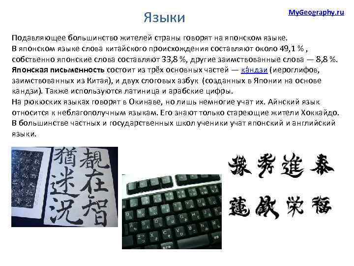 Языки My. Geography. ru Подавляющее большинство жителей страны говорят на японском языке. В японском