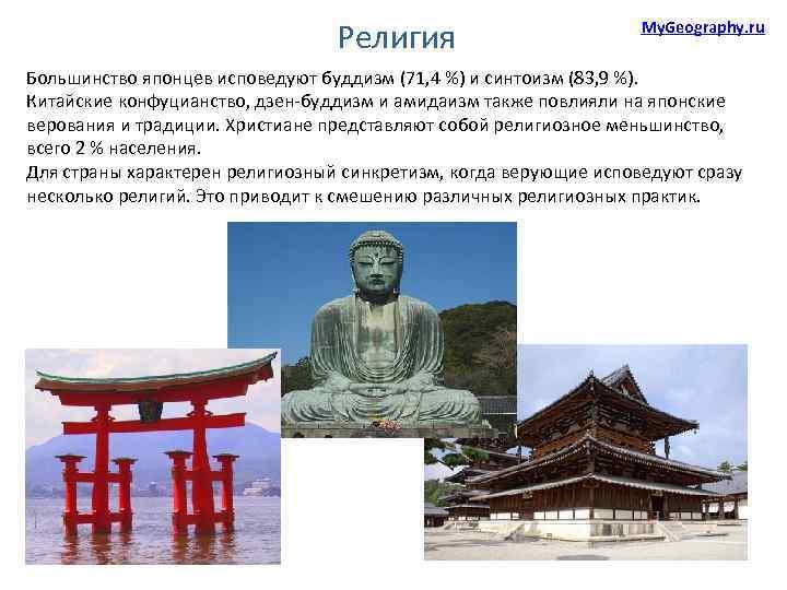 Религия My. Geography. ru Большинство японцев исповедуют буддизм (71, 4 %) и синтоизм (83,