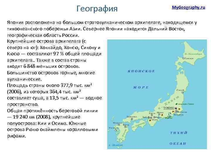 География My. Geography. ru Япония расположена на большом стратовулканическом архипелаге, находящемся у тихоокеанского побережья