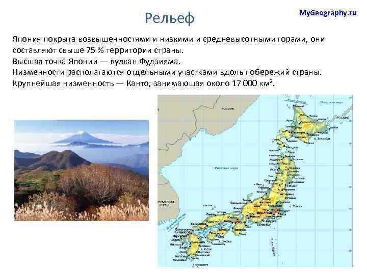 Рельеф My. Geography. ru Япония покрыта возвышенностями и низкими и средневысотными горами, они составляют