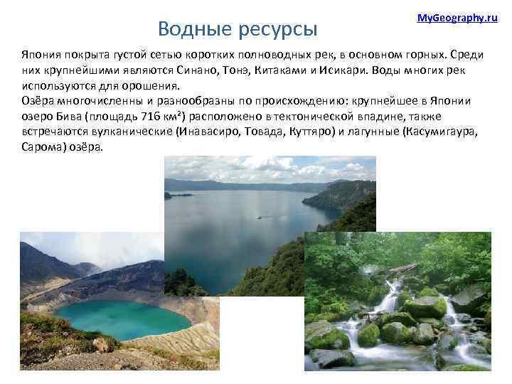Водные ресурсы My. Geography. ru Япония покрыта густой сетью коротких полноводных рек, в основном