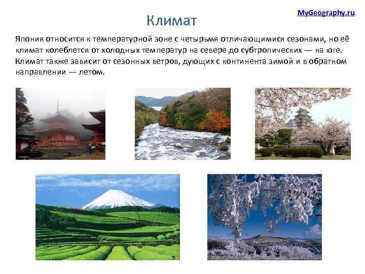Климат My. Geography. ru Япония относится к температурной зоне с четырьмя отличающимися сезонами, но