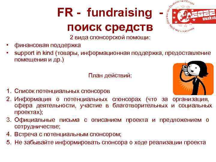 Спонсорской знакомства помощи для