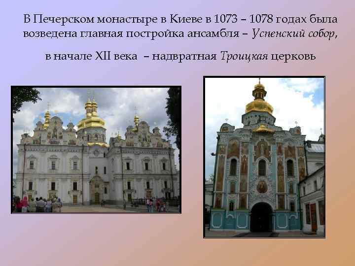В Печерском монастыре в Киеве в 1073 – 1078 годах была возведена главная постройка