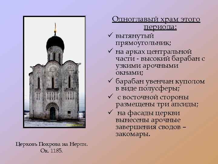 Одноглавый храм этого периода: ü вытянутый прямоугольник; ü на арках центральной части - высокий
