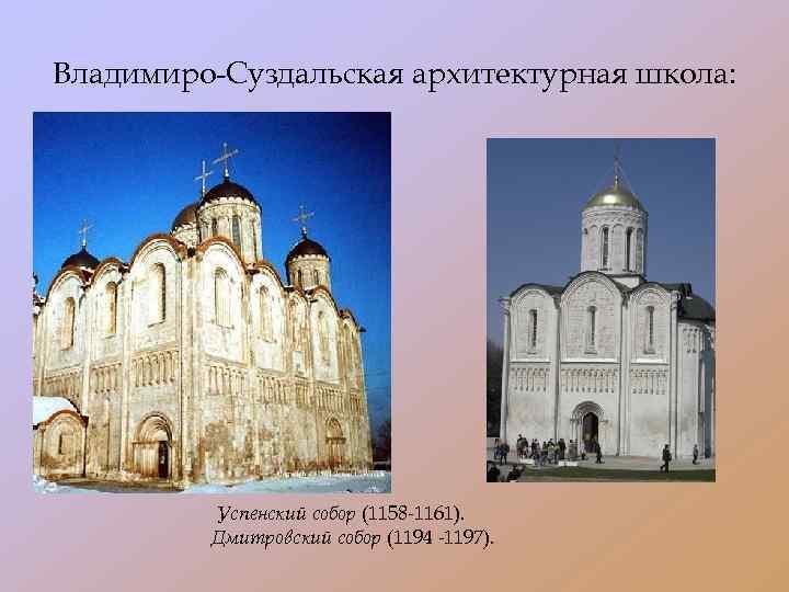 Владимиро-Суздальская архитектурная школа: Успенский собор (1158 -1161). Дмитровский собор (1194 -1197).