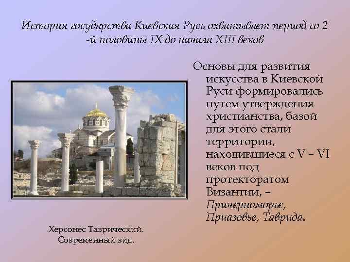 История государства Киевская Русь охватывает период со 2 -й половины IX до начала XIII