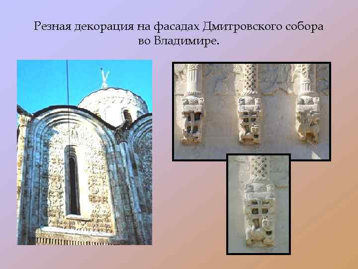 Резная декорация на фасадах Дмитровского собора во Владимире.