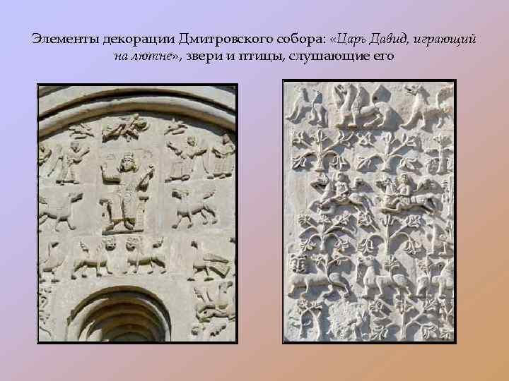 Элементы декорации Дмитровского собора: «Царь Давид, играющий на лютне» , звери и птицы, слушающие