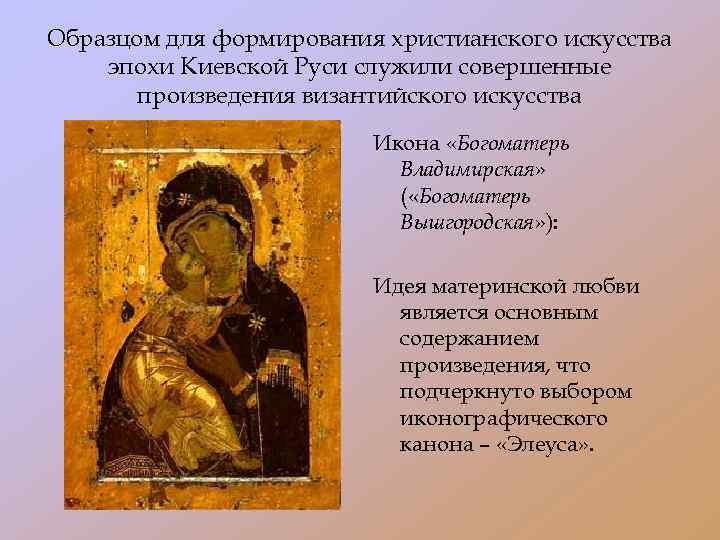 Образцом для формирования христианского искусства эпохи Киевской Руси служили совершенные произведения византийского искусства Икона