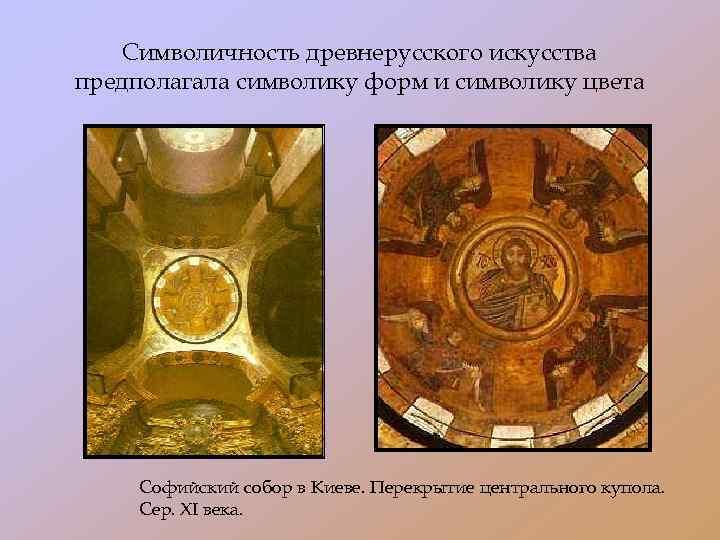 Символичность древнерусского искусства предполагала символику форм и символику цвета Софийский собор в Киеве. Перекрытие