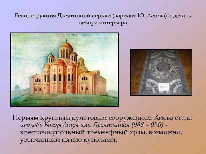 Реконструкция Десятинной церкви (вариант Ю. Асеева) и деталь декора интерьера Первым крупным культовым сооружением