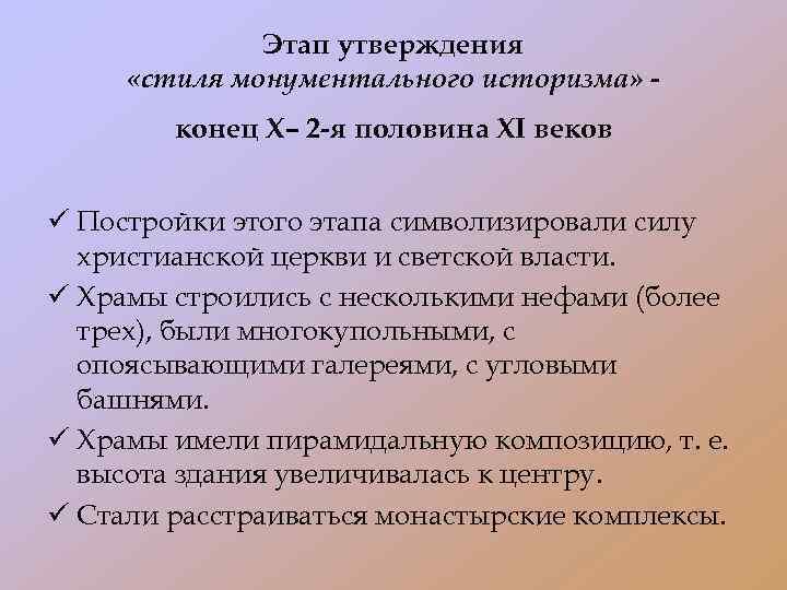 Этап утверждения «стиля монументального историзма» конец X– 2 -я половина XI веков ü Постройки