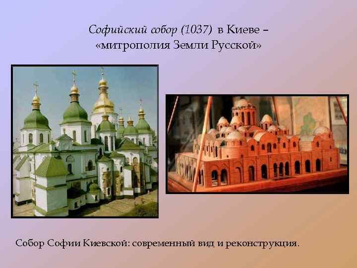 Софийский собор (1037) в Киеве – «митрополия Земли Русской» Собор Софии Киевской: современный вид