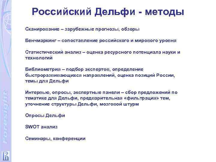 Российский Дельфи - методы Сканирование – зарубежные прогнозы, обзоры Бенчмаркинг – сопоставление российского и