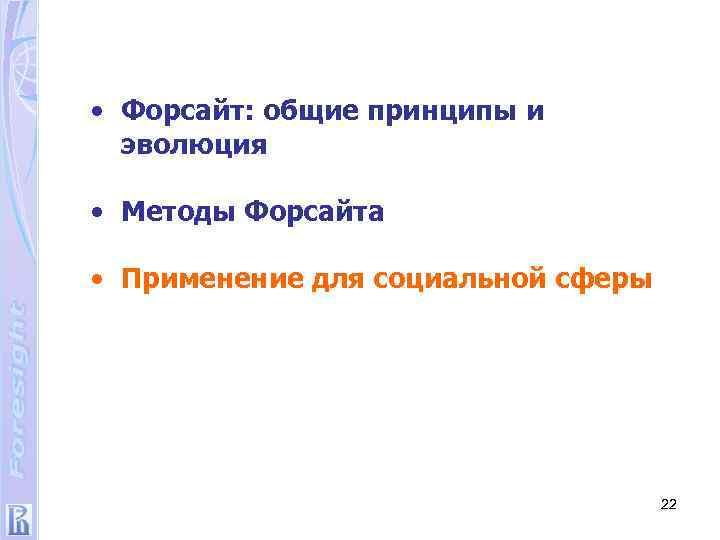 • Форсайт: общие принципы и эволюция • Методы Форсайта • Применение для социальной