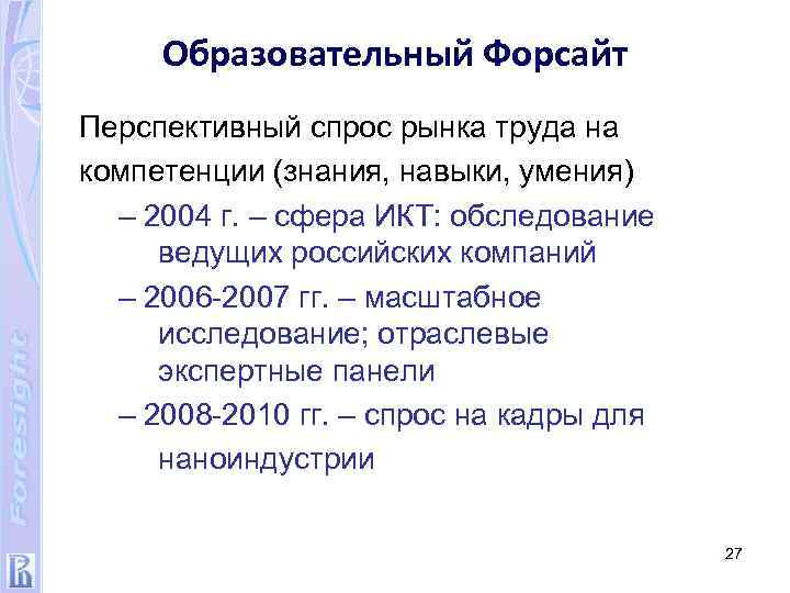 Образовательный Форсайт Перспективный спрос рынка труда на компетенции (знания, навыки, умения) – 2004 г.