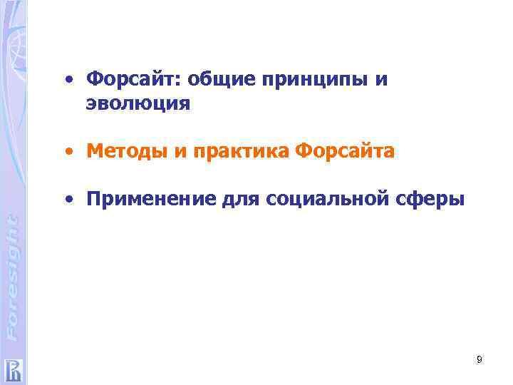 • Форсайт: общие принципы и эволюция • Методы и практика Форсайта • Применение