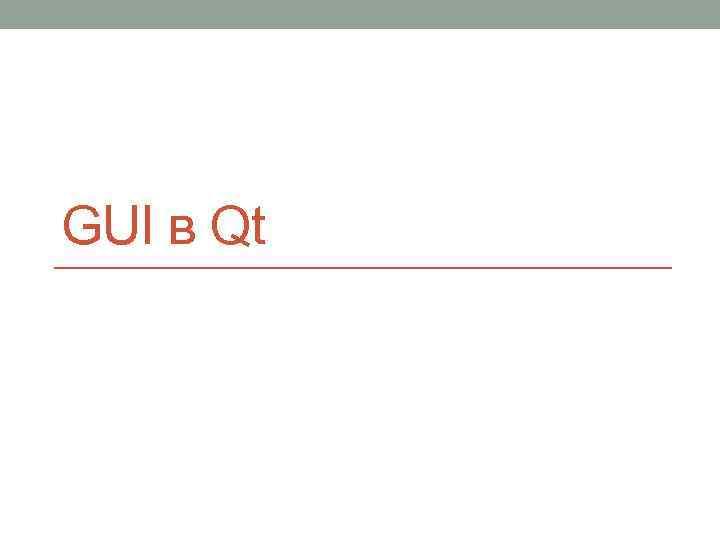 GUI в Qt