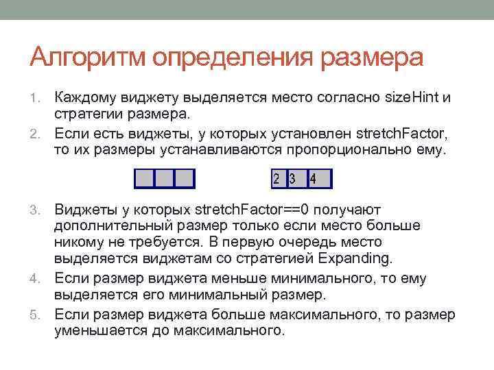 Алгоритм определения размера Каждому виджету выделяется место согласно size. Hint и стратегии размера. 2.
