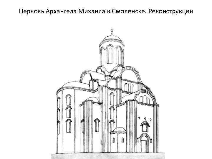 Церковь Архангела Михаила в Смоленске. Реконструкция