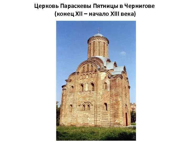 Церковь Параскевы Пятницы в Чернигове (конец XII – начало XIII века)
