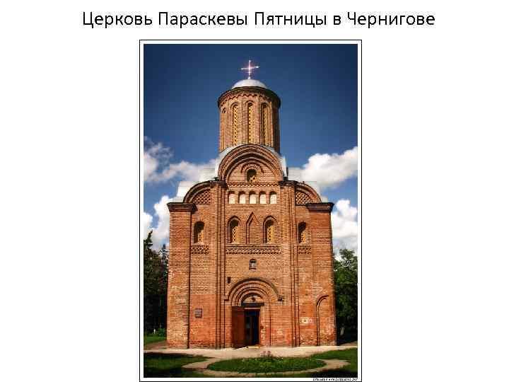 Церковь Параскевы Пятницы в Чернигове