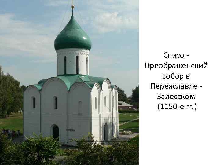 Спасо Преображенский собор в Переяславле Залесском (1150 -е гг. )