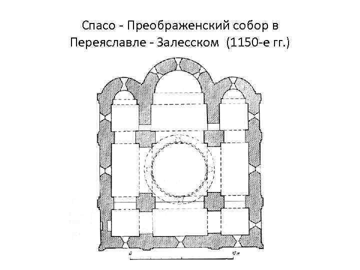 Спасо - Преображенский собор в Переяславле - Залесском (1150 -е гг. )
