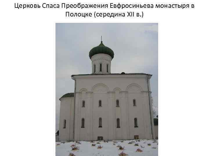 Церковь Спаса Преображения Евфросиньева монастыря в Полоцке (середина XII в. )