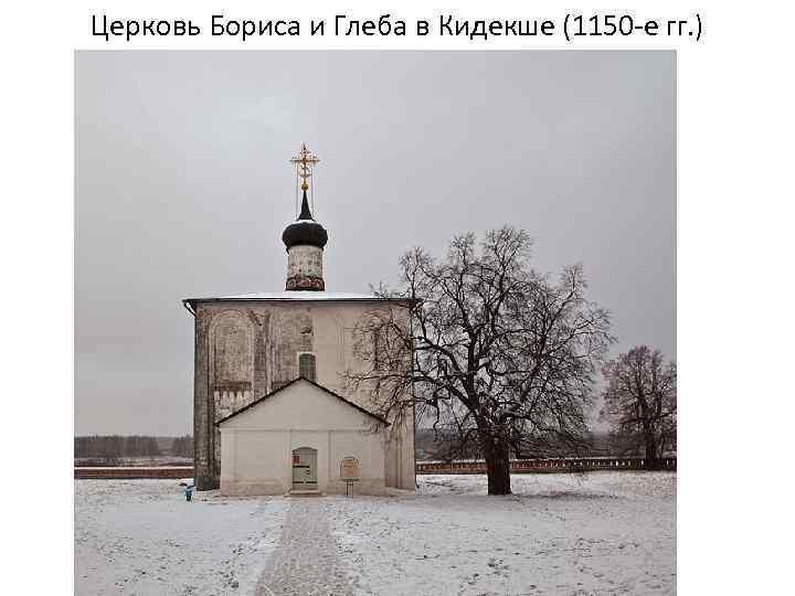 Церковь Бориса и Глеба в Кидекше (1150 -е гг. )