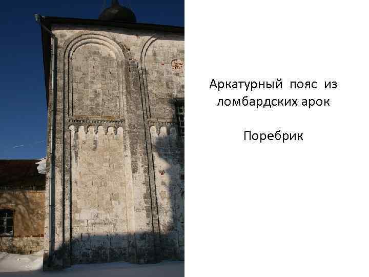• п Аркатурный пояс из ломбардских арок Поребрик